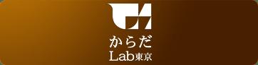 からだLab東京