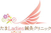 たまLadies鍼灸クリニック