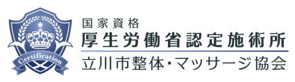 国家資格厚生労働省認定施術所